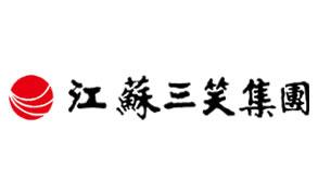 成功案例:江苏三笑集团有限公司